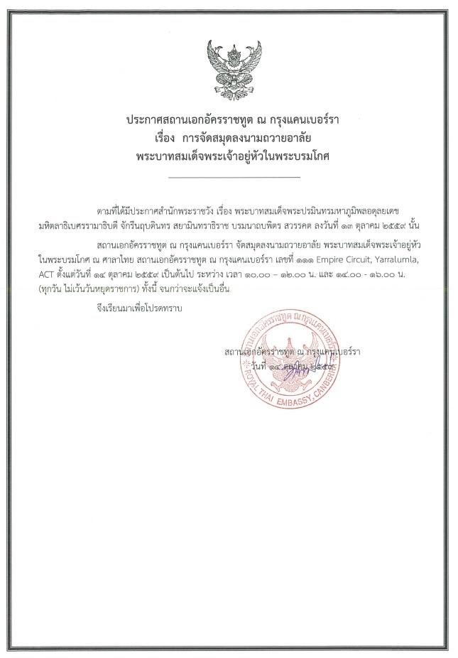 สถานเอกอัครราชทูต ณ กรุงแคนเบอร์รา สถานเอกอัครราชทูตฯ ได้จัดสมุดลงนามถวายอาลัยพระบาทสมเด็จพระเจ้าอยู่หัวในพระบรมโกศ สำหรับชุมชนไทยในเมืองแคนเบอร์ร่า- จัดที่ศาลาไทย ตั้งแต่วันที่ 14 ตุลาคม […]