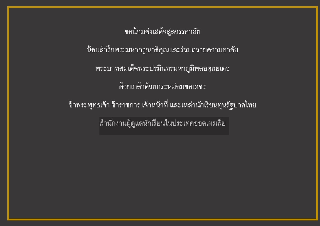 Office of Educational Affairs, Royal Thai Embassy – Australia