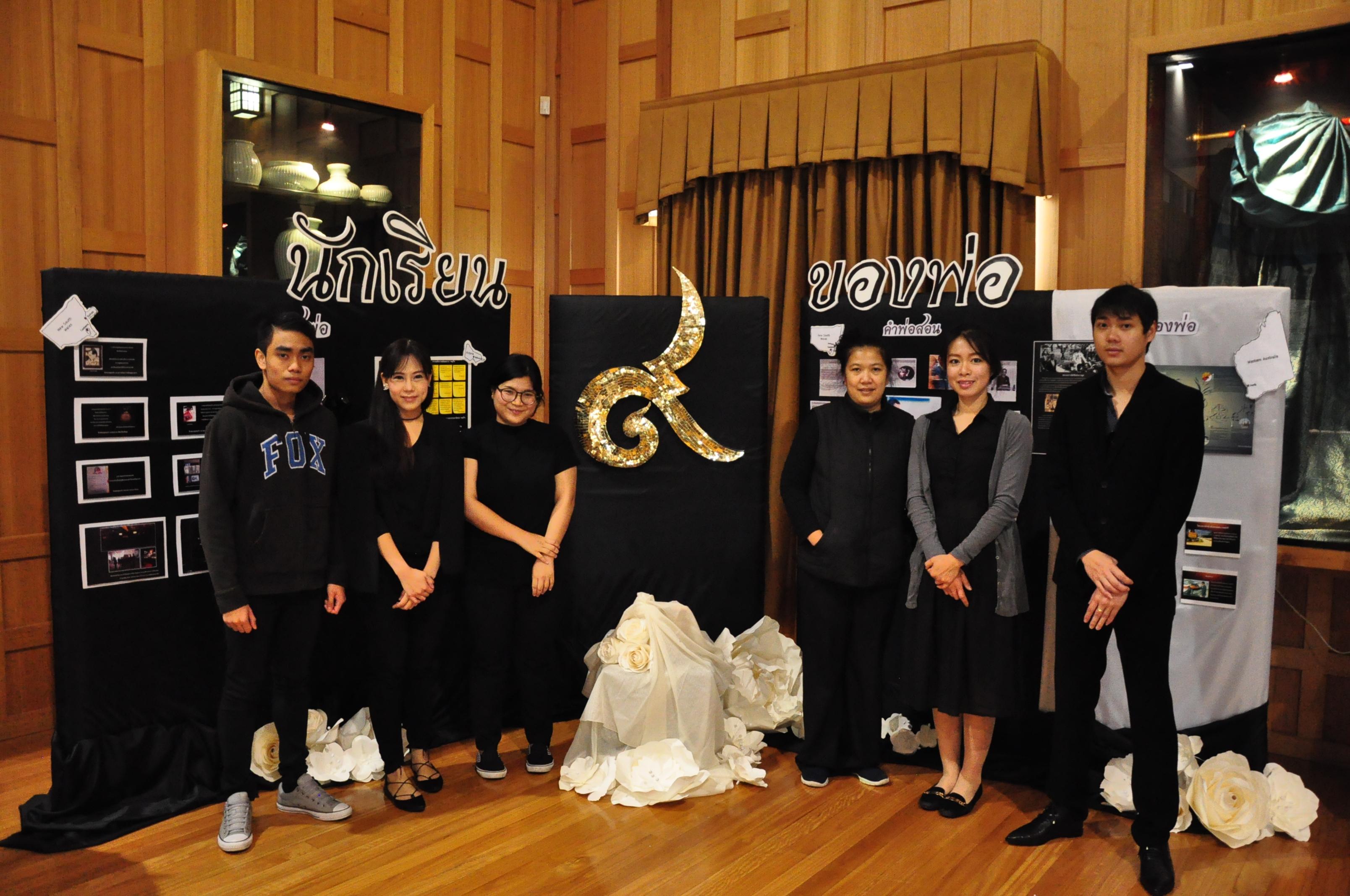 """สำนักงานผู้ดูแลนักเรียนในประเทศออสเตรเลีย ร่วมกับนักเรียนทุนรัฐบาล ข้าราชการ และนักเรียนไทยที่ศึกษาในประเทศออสเตรเลีย ขอขอบพระคุณนักเรียนทุนรัฐบาลและทุกท่านๆ ที่ให้ความร่วมมือส่งผลงาน เพื่อร่วมจัดงานนิทรรศการพระบรมราโชวาท """"นักเรียนของพ่อ"""" […]"""