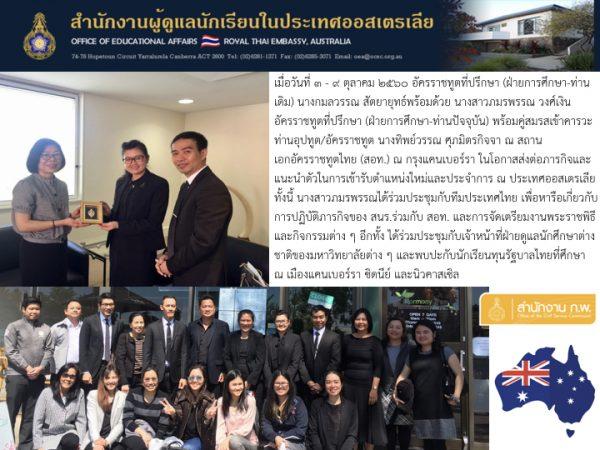 อัครราชทูตที่ปรึกษา (ฝ่ายการศึกษา) เข้าเยี่ยมคารวะท่านอุปทูต/อัครราชทูต ณ สถานเอกอัครราชทูตไทย กรุงแคนเบอร์รา และร่วมประชุมกับนักเรียนทุนรัฐบาลและเจ้าหน้าที่ฝ่ายดูแลนักศึกษาต่างชาติของมหาวิทยาลัยต่าง ๆ