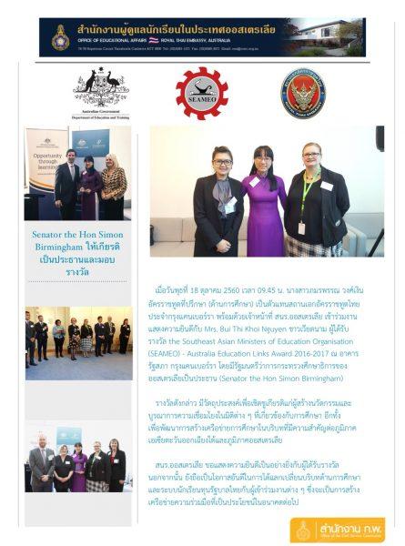 อัครราชทูตที่ปรึกษา (ด้านการศึกษา) และเจ้าหน้าที่ สนร.ออสเตรเลีย ร่วมงานแสดงความยินดีกับผู้ได้รับรางวัล the Southeast Asian Ministers of Education Organisation (SEAMEO) – Australia Education Links Award 2016-2017