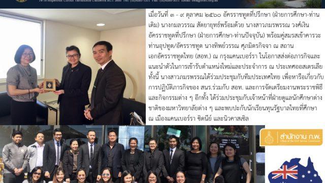 อัครราชทูตที่ปรึกษา (ฝ่ายการศึกษา) เข้าเยี่ยมคารวะท่านอุปทูต/อัครราชทูต ณ สถานเอกอัครราชทูตไทย กรุงแคนเบอร์รา และร่วมประชุมกับนักเรียนทุนรัฐบาลและเจ้าหน้าที่ฝ่ายดูแลนักศึกษาต่างชาติของมหาวิทยาลัยต่าง ๆ เมื่อวันที่ ๓ […]