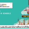 """งานมหกรรมการศึกษาต่อต่างประเทศ สำนักงาน ก.พ. กำหนดจัด """"งานมหกรรมการศึกษาต่อต่างประเทศ ครั้งที่ 14"""" (OCSC International Education […]"""
