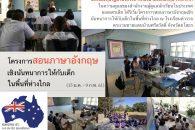 โครงการสอนภาษาอังกฤษเชิงนันทนาการให้กับเด็กในพื้นที่ห่างไกล นักเรียนทุนรัฐบาลโครงการหนึ่งอำเภอหนึ่งทุน (ODOS)ในความดูแลของสำนักงานผู้ดูแลนักเรียนในประเทศออสเตรเลีย ได้ริเริ่มโครงการสอนภาษาอังกฤษเชิงนันทนาการให้กับเด็กในพื้นที่ห่างไกล ณ โรงเรียนตำรวจตระเวนชายแดนบ้านศรีสวัสดิ์จังหวัดยโสธร ระหว่างวันที่ 15 มกราคม – […]