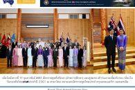 เมื่อวันอังคารที่ 17 กุมภาพันธ์ 2561 อัครราชทูตที่ปรึกษา (ฝ่ายการศึกษา) และคู่สมรส เข้าร่วมงานเลี้ยงรับรอง เนื่องในวันกองทัพไทย🇹🇭🇦🇺ประจำปี 2561 […]