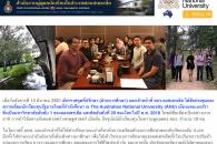 เมื่อวันอังคารที่ 13 มีนาคม 2561 อัครราชทูตที่ปรึกษา (ฝ่ายการศึกษา) และเจ้าหน้าที่ สนร.ออสเตรเลีย ได้จัดประชุมและตรวจเยี่ยมนักเรียนทุนรัฐบาลไทยที่กำลังศึกษา ณ […]
