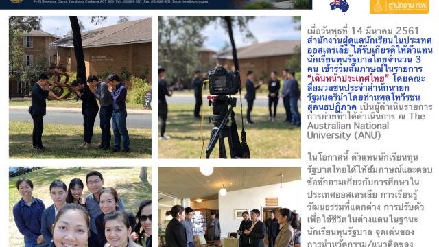 """เมื่อวันพุธที่ 14 มีนาคม 2561 สำนักงานผู้ดูแลนักเรียนในประเทศออสเตรเลีย ได้รับเกียรติให้ตัวแทนนักเรียนทุนรัฐบาลไทยจำนวน 3 คน เข้าร่วมสัมภาษณ์ในรายการ """"เดินหน้าประเทศไทย"""" […]"""