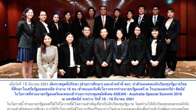 เมื่อวันที่ 18 มีนาคม 2561 อัครราชทูตที่ปรึกษา (ฝ่ายการศึกษา) และเจ้าหน้าที่ สนร. นำตัวแทนคณะนักเรียนทุนรัฐบาลไทยที่ศึกษาในเครือรัฐออสเตรเลีย จำนวน […]