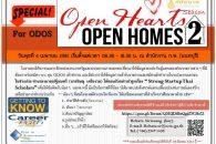 """ข่าวประชาสัมพันธ์ สำนักงาน ก.พ. กำหนดจัดกิจกรรม """"การแนะแนวอาชีพในภาครัฐและภาคเอกชน"""" (Open Hearts Open Homes) ครั้งที่ […]"""