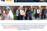 เมื่อวันที่ 30 เมษายน 2561 อัครราชทูตที่ปรึกษา (ฝ่ายการศึกษา) และเจ้าหน้าที่ สนร. ได้เดินทางไปเยี่ยมนักเรียนทุนรัฐบาล นางสาวปุณณฑรีย์ […]