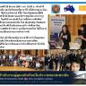 เมื่อวันพฤหัสบดีที่ 29 มีนาคม 2561 เวลา 18.00 น. เจ้าหน้าที่ สนร.ออสเตรเลีย และนักเรียนทุนรัฐบาล […]