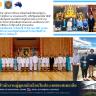 อัครราชทูตที่ปรึกษา (ฝ่ายการศึกษา) พร้อมด้วยนักเรียนทุนรัฐบาล นักเรียนไทย ที่กำลังศึกษา ณ กรุงแคนเบอร์รา เครือรัฐออสเตรเลีย ได้เข้าร่วมพิธีสำคัญซึ่งจัดโดยสถานเอกอัครราชทูตไทย (สอท.) […]