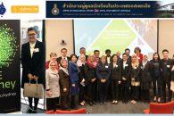 เมื่อวันอังคารที่ 3 กรกฎาคม 2561 อัครราชทูต และอัครราชทูตที่ปรึกษา (ฝ่ายการศึกษา) ได้เข้าร่วมกิจกรรม Australia-ASEAN Virtual […]