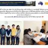 เมื่อวันอาทิตย์ที่ 12 สิงหาคม 2561 น้องๆนักเรียนทุนรัฐบาลที่กำลังศึกษา ณ นครซิดนีย์ ได้เดินทางแวะมาเยี่ยมเยือน สนร.ออสเตรเลีย เพื่อพบปะและหารือเกี่ยวกับการศึกษาและการใช้ชีวิตของนักศึกษาระดับป.โทและป.เอก […]
