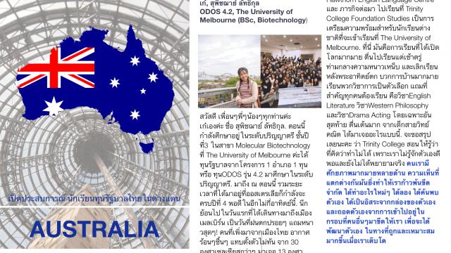 """สนร.ออสเตรเลีย 🇦🇺 ขอนำเสนอบทความฉบับล่าสุด เปิดประสบการณ์ชีวิตนักเรียนทุนรัฐบาลไทยในออสเตรเลียของ """"น้องเก๋ สุพิชฌาย์ ลัทธิกุล"""" ☺️❤️🇦🇺 พี่ๆสนร.ทุกคนขอเป็นกำลังใจให้กับน้องเก๋และน้องๆทุกคนในการเดินทางมุ่งสู่ความสำเร็จทางการศึกษา และขอสนับสนุนให้น้องๆได้เรียนรู้มุมมองที่เป็นประโยชน์ต่อไปค่ะ"""
