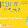 ประชาสัมพันธ์ข่าวดี สำนักงาน ก.พ. เปิดรับสมัครเพื่อสอบแข่งขันเพื่อรับทุนรัฐบาลระดับมัธยมศึกษา ประจำปี 2562 (ทุนเล่าเรียนหลวง ทุนรัฐบาลฯ และทุนอื่น ๆ […]