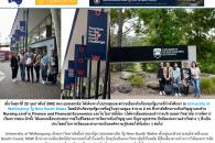 เมื่อวันศุกร์ที่ 22 กุมภาพันธ์ 2562 สนร.ออสเตรเลีย ได้เดินทางไปประชุมและตรวจเยี่ยมนักเรียนทุนรัฐบาลที่กำลังศึกษา ณ University of Wollongong […]
