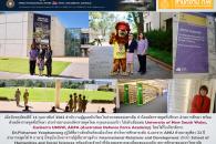 เมื่อวันพฤหัสบดีที่ 14 กุมภาพันธ์ 2562 สำนักงานผู้ดูแลนักเรียนในประเทศออสเตรเลีย นำโดยอัครราชทูตที่ปรึกษา ฝ่ายการศึกษา พร้อมด้วยอัครราชทูตที่ปรึกษา ประจำสถานเอกอัครราชทูตไทย กรุงแคนเบอร์รา […]