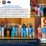 งานวันกองทัพไทย ประจำปี 2562 Royal Thai Armed Forces Day 2019 เมื่อวันพุธที่ […]