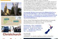 เมื่อวันศุกร์ที่ 15 มีนาคม 2562 เวลา 13.40 น. (เวลาท้องถิ่น) เกิดเหตุกาณ์มือปืนเปิดฉากยิงกราดในมัสยิดสองแห่งใจกลางเมือง Christchurch […]