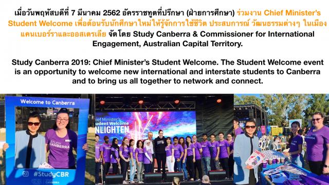 เมื่อวันพฤหัสบดีที่ 7 มีนาคม 2562 อัครราชทูตที่ปรึกษา (ฝ่ายการศึกษา) ร่วมงาน Chief Minister's Student […]