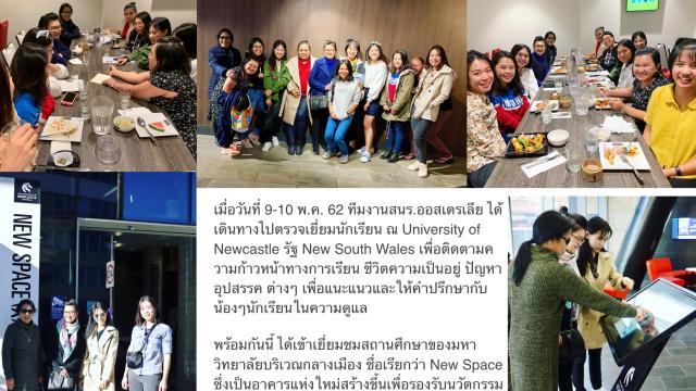 เมื่อวันที่ 9-10 พ.ค. 62 ทีมงานสนร.ออสเตรเลีย ได้เดินทางไปตรวจเยี่ยมนักเรียน ณ University of Newcastle […]