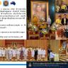 เมื่อวันจันทร์ที่ 3 มิถุนายน 2562 ข้าราชการทีมประเทศไทย พร้อมด้วยคู่สมรส เจ้าหน้าที่ นักเรียน และประชาชน เข้าร่วมกิจกรรม […]