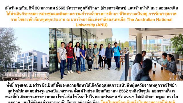 เมื่อวันพฤหัสบดีที่ 30 มกราคม 2563 อัครราชทูตที่ปรึกษา (ฝ่ายการศึกษา) และเจ้าหน้าที่ สนร.ออสเตรเลีย ได้ดำเนินกิจกรรมการประชุมและติดตามความก้าวหน้าทางการศึกษา ชีวิตความเป็นอยู่ […]
