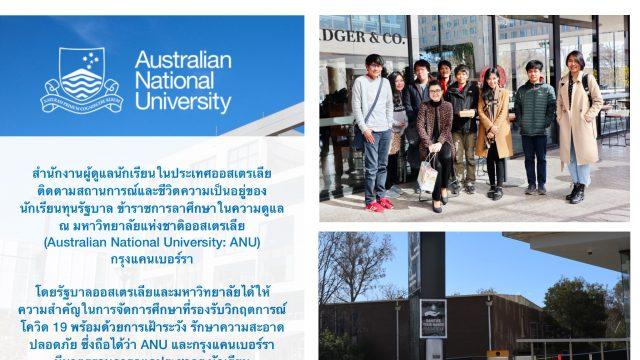 สำนักงานผู้ดูแลนักเรียนในประเทศออสเตรเลีย ติดตามสถานการณ์และชีวิตความเป็นอยู่ของนักเรียนทุนรัฐบาล ข้าราชการลาศึกษาในความดูแล ณ มหาวิทยาลัยแห่งชาติออสเตรเลีย (Australian National University: ANU) กรุงแคนเบอร์รา […]