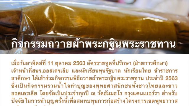 กิจกรรมถวายผ้าพระกฐินพระราชทาน เมื่อวันอาทิตย์ที่ 11 ตุลาคม 2563 อัครราชทูตที่ปรึกษา (ฝ่ายการศึกษา) เจ้าหน้าที่สนร.ออสเตรเลีย และนักเรียนทุนรัฐบาล นักเรียนไทย […]