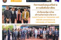 กิจกรรมสนับสนุนเครือข่ายความสัมพันธ์อาเซียน – นักเรียนทุนรัฐบาลไทยเข้าร่วมกิจกรรมทางวิชาการ Lunch Forum on Tasmanian and ASEAN connections […]