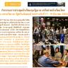 กิจกรรมการประชุมนักเรียนทุนรัฐบาล เครือข่ายนักเรียนไทย ณ นครบริสเบน รัฐควีนส์แลนด์ ระหว่างวันที่ 17 – 19 มีนาคม […]