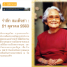 รำลึก สมเด็จย่า : 21 ตุลาคม 2563 สถานเอกอัครราชทูตไทย กรุงแคนเบอร์รา หัวหน้าสำนักงานทีมประเทศไทยทุกสำนักงาน พร้อมด้วยคู่สมรส […]
