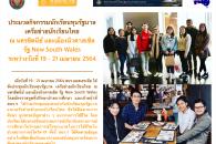 1. ประมวลกิจกรรมนักเรียนทุนรัฐบาล เครือข่ายนักเรียนไทย ณ นครซิดนีย์ และเมืองนิวคาสเซิล รัฐ New South Wales […]